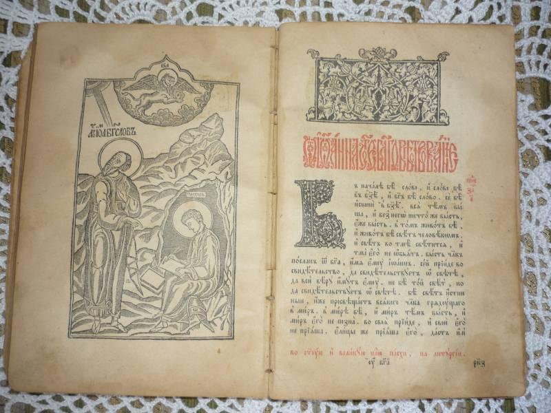 Библия на церковнославянском языке