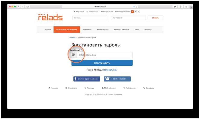 Восстановить пароль RelAds