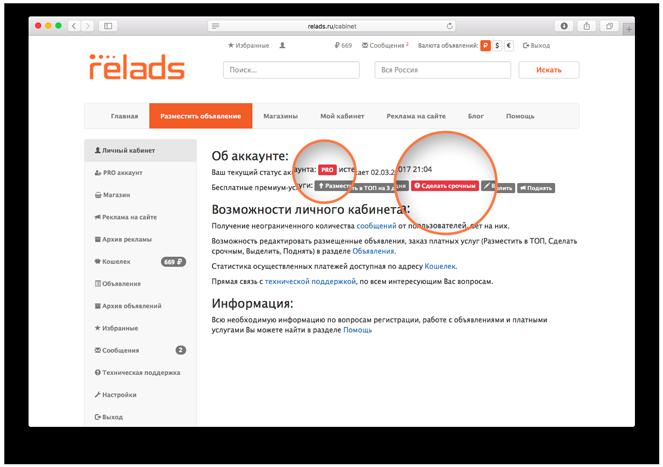 Аккаунт PRO на проекте RelAds